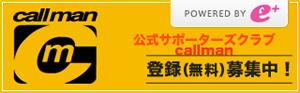 寺岡呼人 公式サポーターズクラブ<callman>